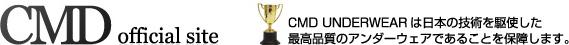 ボクサーパンツ通販 | CMD(シーエムディー)