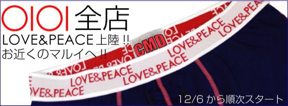 LOVE&PEACEボクサーパンツがマルイに上陸