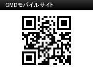 CMDモバイルサイト